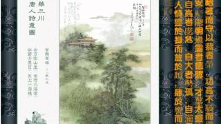華三川唐人詩意圖&處世懸鏡 南北朝傅昭&京華春夢