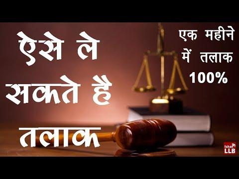 Divorce Process In India | By Ishan [Hindi]