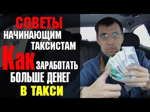 19 Правил для большого заработка в такси. Ты этого не знал.