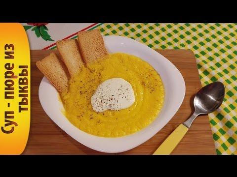 Как приготовить Суп - пюре из тыквы, самый вкусный рецепт