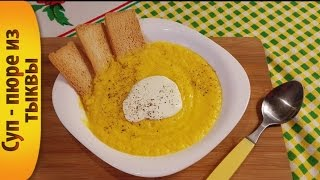 Суп - пюре из тыквы, самый вкусный рецепт!