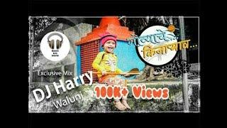 Govyachya Kinaryav गोव्याच्या किनाऱ्याव I Dj Harry Walunj - Aagri koli Love song