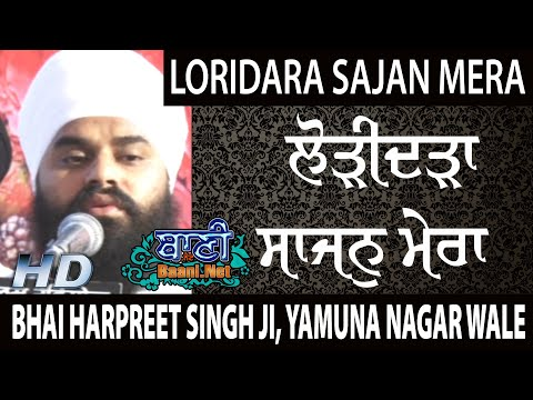 Bhai-Harpreet-Singh-Ji-Yamuna-Nagar-Wale-Loridara-Sajan-Mera-Yamuna-Nagar-22-Aug-2019