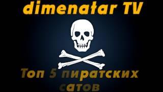 Топ 5 лучших пиратских сайтов для скачивания с торрентов