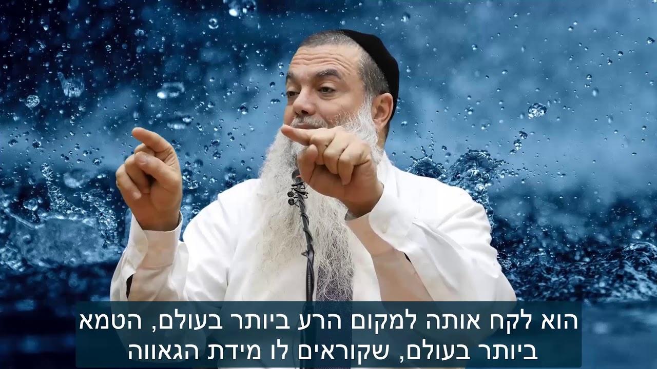 הרב יגאל כהן | כל הרוע בעולם – מגיע מצרות עין, אי הסתפקות במה שיש לי בחיים וקנאה במה שיש לאחרים