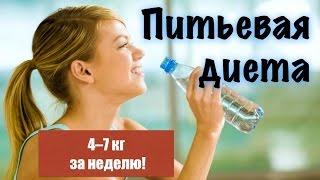 Питьевая диета. Меню питьевой диеты на 7 дней