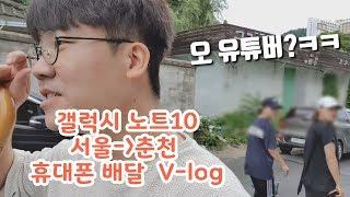 갤럭시노트10 지인판매_춘천까지 배달서비스v-log (…