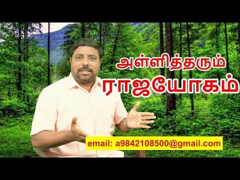 Dindigul astrologer chinnaraj astrologer videos