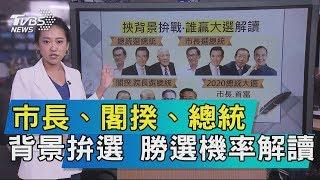 【說政治】市長、閣揆、總統背景拚選 勝選機率解讀
