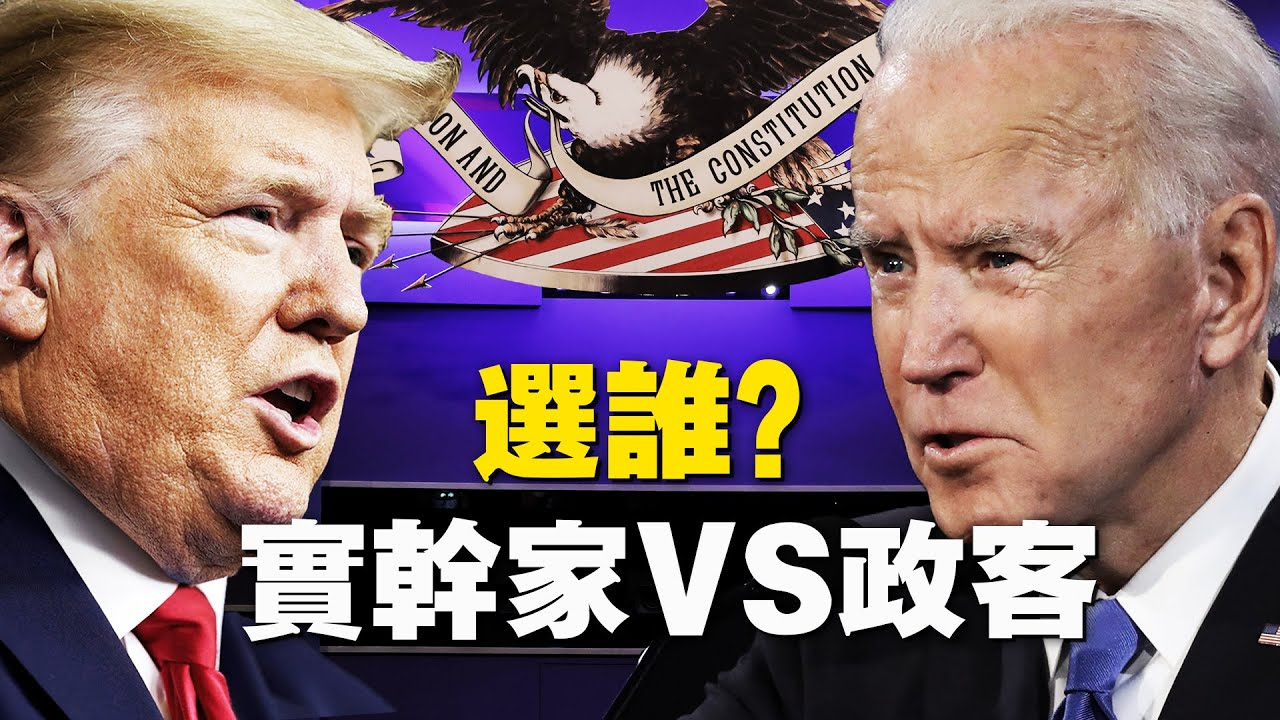 💥實幹家VS政客 選誰?美國總統大選電視辯論,沐陽解析!【看點快訊 李沐陽10.23 】