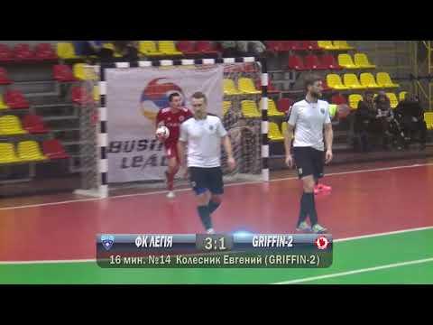 Бизнес Лига 2018 2019 6 тур ABCD ФК ЛЕГІЯ 4 3 GRIFFIN 2