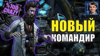 СУМАСШЕДШИЙ УЧЕНЫЙ: Stetmann - новый командир StarCraft II Co-op
