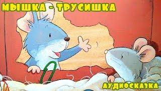 Аудиосказка Мышка-трусишка | Чтение сказок для детей А. Макдоналд