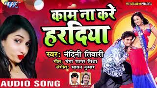2019 का सबसे हिट गाना - Kaam Na Kare Haradiya - Nandini Tiwari - Bhojpuri Hit Songs 2019