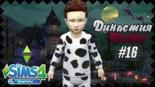 ★ The Sims 4: Вампиры - ДИНАСТИЯ ДРАКО #16 ❦ МАЛЫШ ВЗРОСЛЕЕТ!  ★