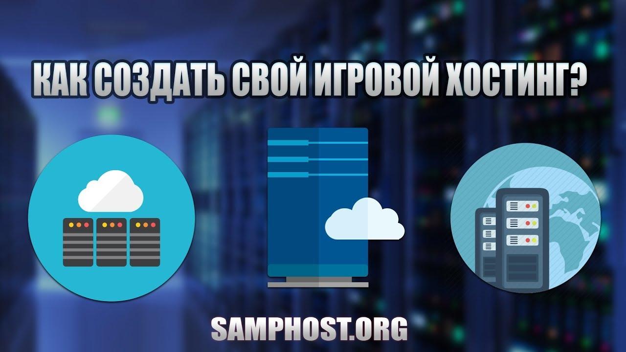 Создаем свой web хостинг хостинг сайта на windows