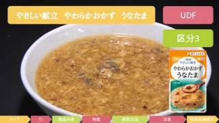 介護食・治療食の情報がいっぱい!特食動画!⇒http://www.tokushoku.com...