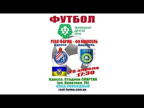 LIVE. Футбол. «Реал Фарма» Одесса - ФК «Никополь». Он-лайн