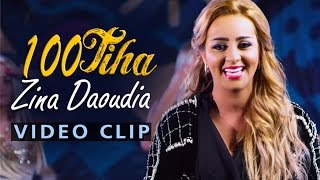 Zina Daoudia - 100TIHA (Exclusive Music Video) | (???? ???????? - ?????? (????? ???? ????