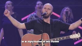 "Ты мой Бог - New Beginnings Church  ""Alive in You"" by Jesus Culture"