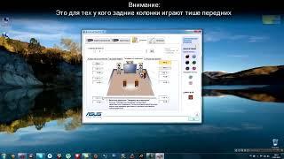 Настройка акустики 5.1 Realtek