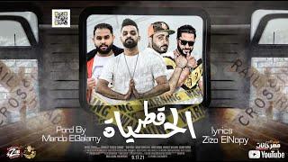 مهرجان قطر الحياة | زيزو النوبى - حمو صبحى | توزيع | ماندو العالمي مهرجانات 2022
