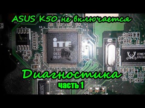 ASUS K50 не включается. Часть 1 - диагностика