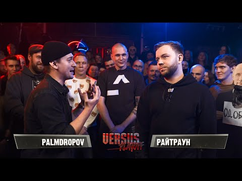 VERSUS PLAYOFF: Palmdropov VS Райтраун (Финал)