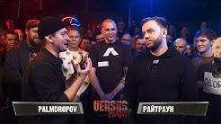 VERSUS PLAYOFF: Palmdropov VS Райтраун (Финал)