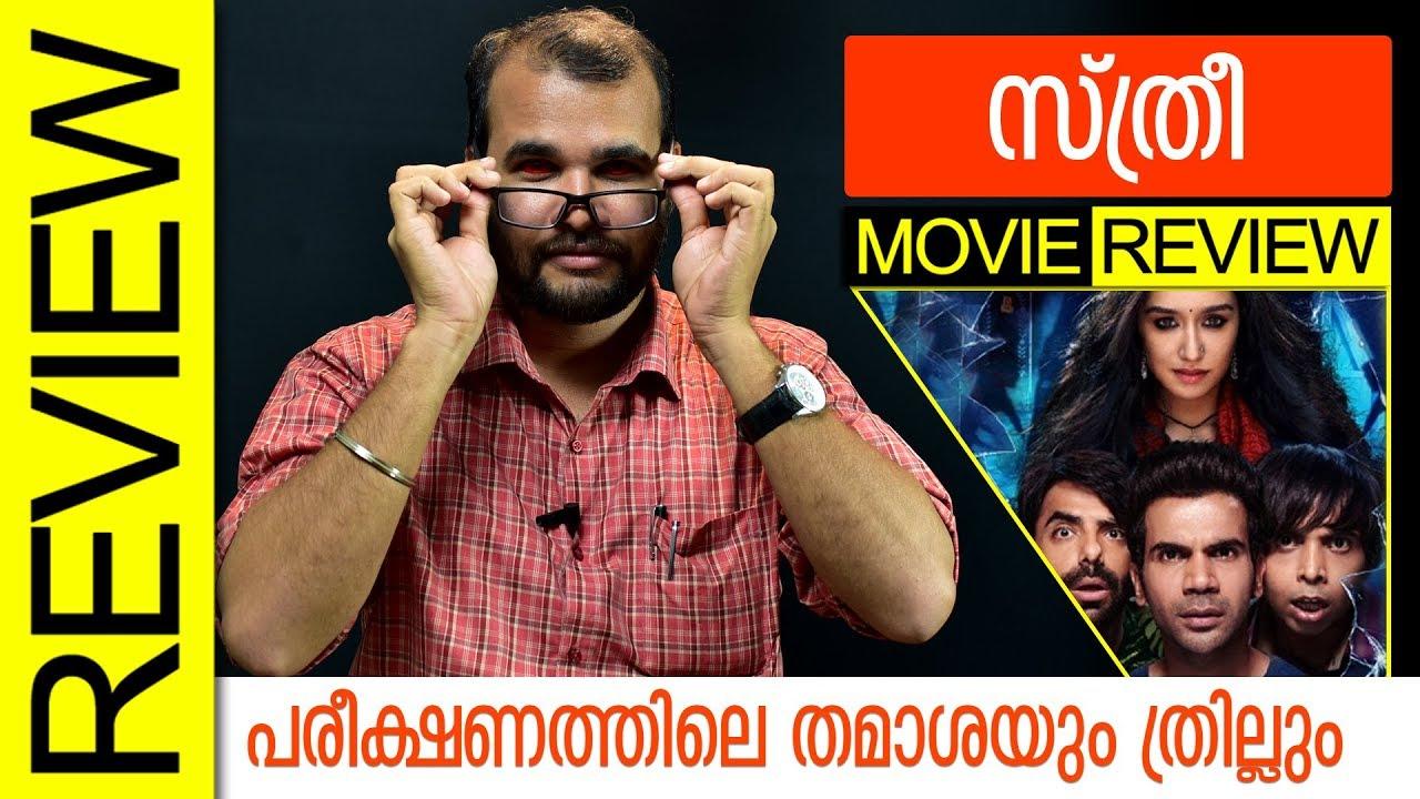 Stree Hindi Movie Review by Sudhish Payyanur | Monsoon Media