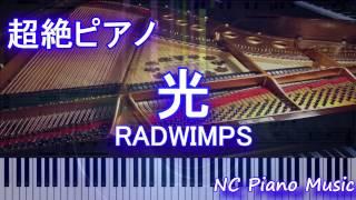 【超絶ピアノ+ドラム】 「光」 RADWIMPS 【フル full】
