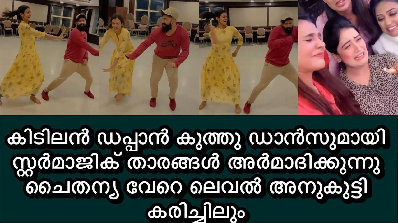 Download Star Magic Team Dance Anu Mol thankachan | chaithania prakash | lakshmi nakshathra | Shiyas Kareem