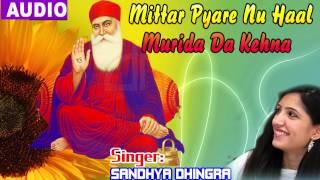 Mittar Pyare Nu Haal Murida Da Kehna || Sandhya Dhingra || Gurbani Shabad Kirtan #Sandhya