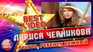 ЛАРИСА ЧЕРНИКОВА — Я ШУРА, РЕБЕНОК НЕЖНЫЙ ❂ КОЛЛЕКЦИЯ ЛУЧШИХ КЛИПОВ ❂ BEST VIDEO ❂