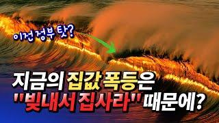 서울집값 폭등은 박근혜 정부의 부동산 정책 때문이다?(…