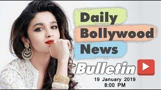 Latest Hindi Entertainment News From Bollywood | Alia Bhatt | 19 January 2019 | 8:00 PM
