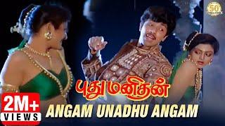 Pudhu Manithan Tamil Movie Songs | Angam Unadhu Angam Video Song | Sathyaraj | Bhanupriya | Deva