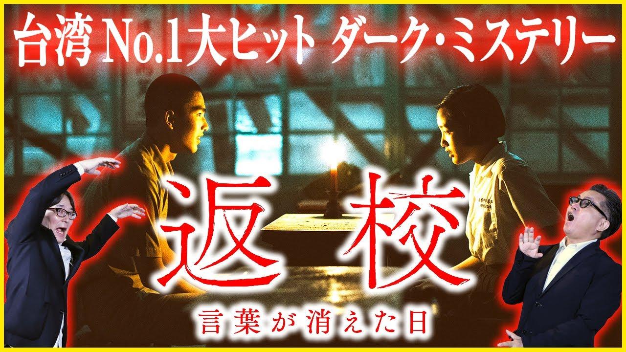 【そえまつ映画館】#31 「返校 言葉が消えた日」を映画評論家の添野知生と松崎健夫が語る!