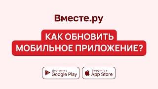 Как обновить приложение?