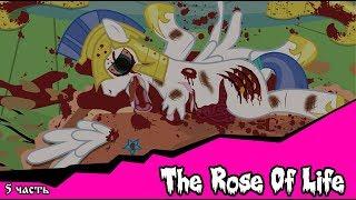 Роза жизни | the rose of life (комикс  MLP Creepypasta 5 часть )