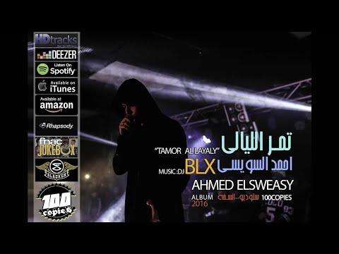 El Sweasy feat  DJ BLX السويسي - تمر الليالي - (دي جي بلاكس)   ١٠٠نسخة