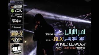 El Sweasy Feat DJ BLX السويسي تمر الليالي دي جي بلاكس ١٠٠نسخة - mp3 مزماركو تحميل اغانى