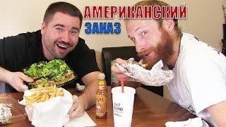 Американский Заказ - Сколько еды может сьесть Райан