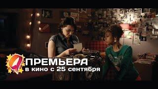 Таймлесс 2: Сапфировая книга (2014) HD трейлер | премьера 25 сентября