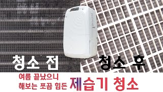 LG제습기 LD-106DW 청소영상 with Aliex…