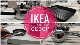IKEA в Польше ✺ ПОЛНЫЙ обзор: КАСТРЮЛИ и СКОВОРОДЫ. ЧТО ВЫБРАТЬ?