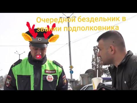 СтопХам Подполковник бездействует привлекать своих коллег на тротуаре у линейного отдела полиции