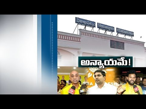 Mixed Response on South Coast Railway zone in Vizag | A Report
