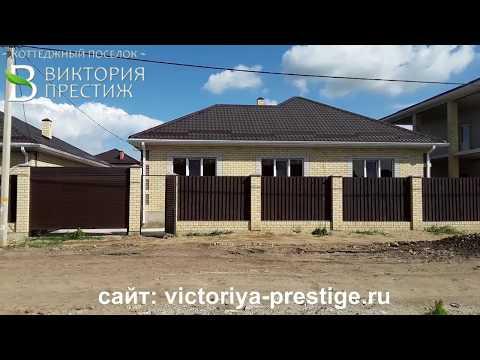 Купить дом КП Виктория Престиж, ул. Красивая 21 т.89184843801 Владимир #переезд в краснодар