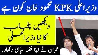 CM KPK Mehmood Khan Kon Hain Aur CM Punjab Kon Banne Ja Rha | The Urdu Teacher